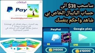 سأسحب امامكم 31$ من تطبيق tree for money + تطبيق جديد لشركة pop star magic screenshot 3