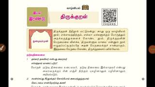 8th new book Tamil part #2