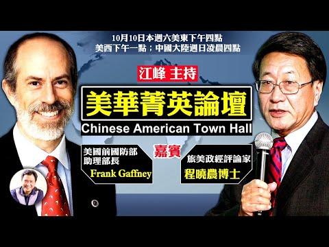 【美华精英论坛】谈美国对中共威胁的认识和应对及美国对华政策对大选的影响|江峰+程晓农【江峰时刻】