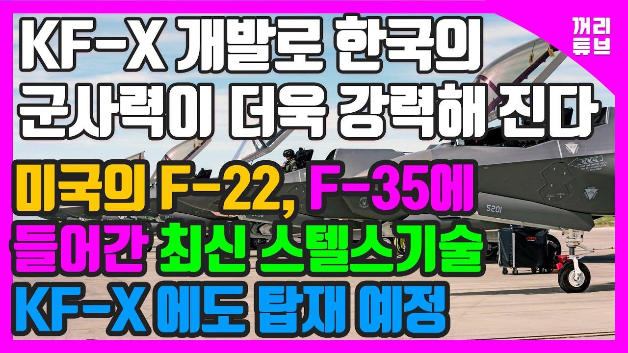 미국의 F-22, F-35에 들어간 최신 스텔스 기술  KF-X에도 탑재 예정 / 한국 기술로 독자 개발한 스텔스 기술 / KF-X개발로 한국의 군사력이 더욱 강력해지는 이유