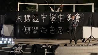 Publication Date: 2020-01-17 | Video Title: 【1月17日直播】大埔中學生集會「無懼白色恐怖」-黃瑞秋報道