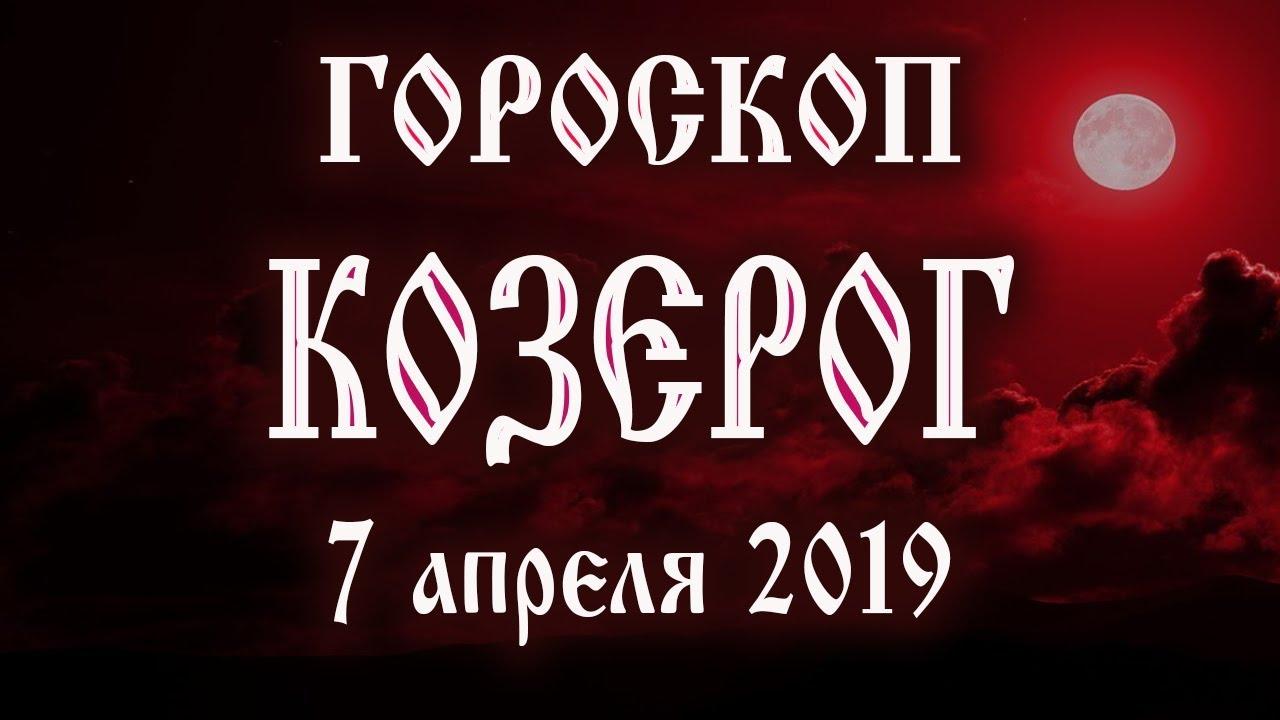 Гороскоп на сегодня 7 апреля 2019 года Козерог ♑ Что нам готовят звёзды в этот день
