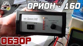 ОБЗОР: ОРИОН PW - 160, автоматическое зарядное устройство