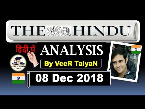 8 December 2018- The Hindu Editorial Discussion & News Paper Analysis in Hindi [UPSC/SSC/IBPS] VeeR