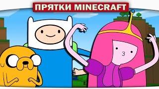 ч.22 ПРЯТКИ!! ВРЕМЯ ПРИКЛЮЧЕНИЙ \ Adventure Time - Прохождение Карт Minecraft