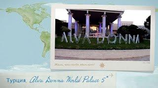 Видео отзыв об отеле Alva Donna World Palace 5* Турция (Кемер)(Отзыв туристов об отеле в Кемере Alva Donna World Palace 5* (Турция). Пятизвездочный отель Alva Donna World Palace расположен..., 2016-07-28T21:26:10.000Z)