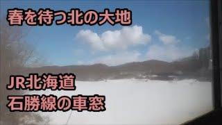 春を待つ北の大地 JR北海道 石勝線の車窓