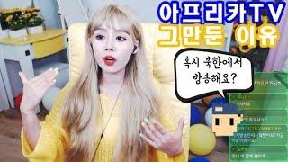 탈북민 손봄향▶ 아프리카TV 그만둔 이유는??