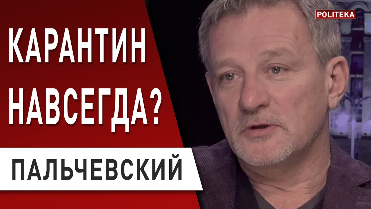 ПАЛЬЧЕВСКИЙ: Саакашвили и конец карантина - Зеленский, Порошенко, коронавирус, эпидемия