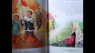 Буктрейлер по книге Мустая Карима ''Радость нашего дома'' Верхнетыхтемская библиотека