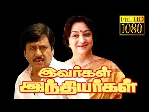 Ivargal Indiyargal | Ramarajan,Madhuri,Lakshmi | Superhit Tamil Movie HD