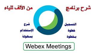 webex meeting شرح برنامج المحاضرات  الأونلاين الأفضل ،من الألف للياء (التسجيل والاستخدام) screenshot 1