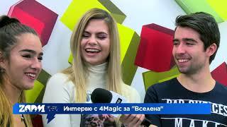 """Zoom интервю с 4Magic за видеото към """"Вселена"""""""