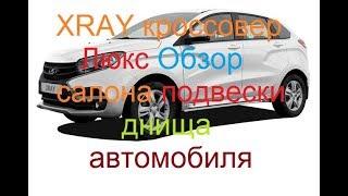 Лада Хрэй Люкс Обзор салона подвески днища автомобиля