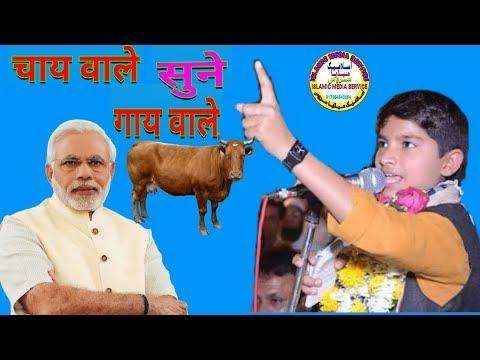 Sufiyan pratapgarhi | चाय वाले जरूर सुने । और गाय वाले सुने ।