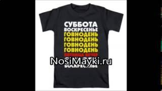 футболки с принтами симпсоны москва(, 2017-01-04T15:11:08.000Z)