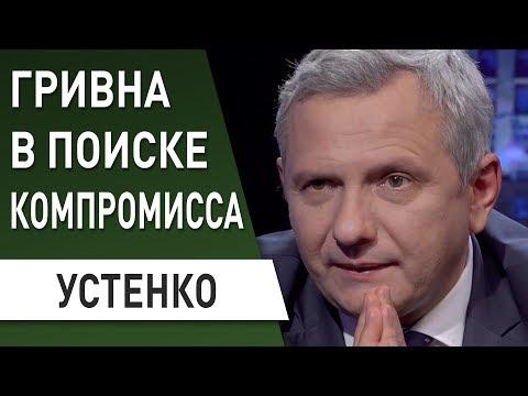 """Гривна! Бери сейчас, будет дороже: Устенко - наступила """"Новая Нормальность"""", где место Украины"""
