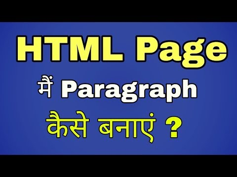 How To Create Paragraph In HTML