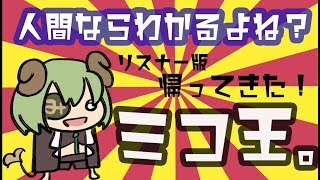 [LIVE] 【リスナー参加型企画】帰ってきたミコ王。【堰代ミコ / ハニスト】