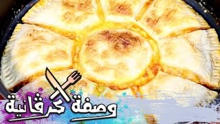 "وصفة الـ""Puff Pastry Pizza"""