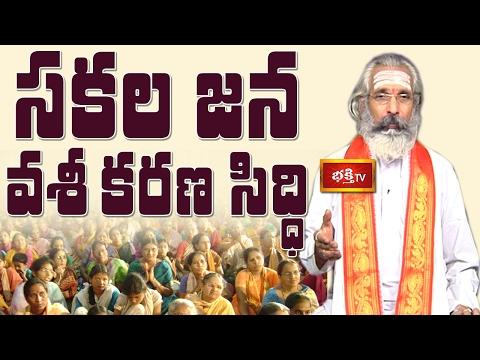 సకల జన వశీకరణ సిద్ధి || Karya Siddhi || Archana || Bhakthi TV