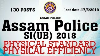 Assam Police SI(UB) RECRUITMENT 2018 || PHYSICAL STANDARD ||PHYSICAL EFFICIENCY TEST