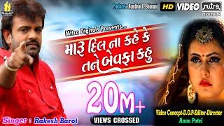 Maru Dil Na Kahe Ke Tane bewafa Kahu   VIDEO   Rakesh Barot   Chini Raval