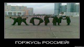 НЕПОБЕДИМАЯ АРМИЯ РОССИИ
