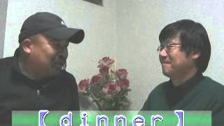 「dinner・ディナー」袴田吉彦「調理シーン」撮影秘話 「テレビ番組を斬...