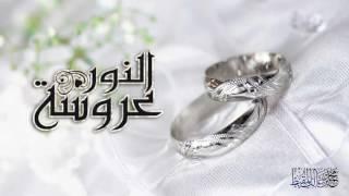 Beautiful New Nasheed  2016 BRIDE ( Muhammad al muqit ) عروسة