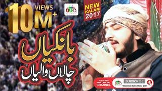 Bankiyan chala waleya holi holi Muhammad Daniyal Umar Qadri 2017 new