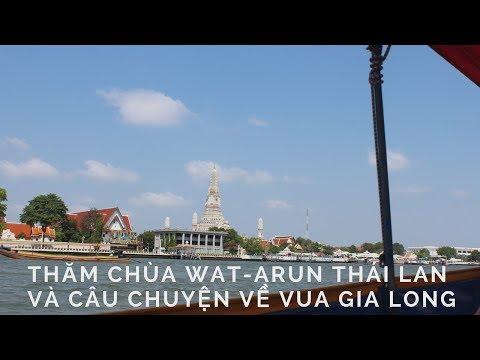 Du lịch Thái Lan tự túc giá rẻ. Chùa Wat Arun và sự tích vua Gia Long Nguyễn Ánh.