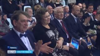 В Тюмени наградили лидеров общественного признания 2016 года