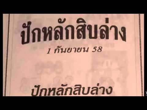 หวยซองปักหลักสิบล่าง งวดวันที่ 1/09/58