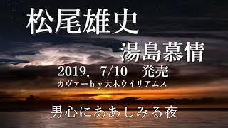 松尾雄史「湯島慕情」2019.7/10  カバーby大木ウイリアムス