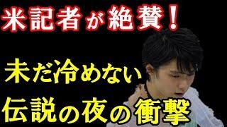 【羽生結弦】米記者がゆづを絶賛!!「その夜、ヘルシンキは羽生のもの...