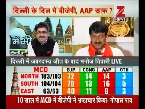 Reaction of Delhi BJP President 'Manoj Tiwari' on MCD election results