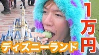 【ディズニー】ディズニーランドで1万円使い切るまで帰れま10!!!