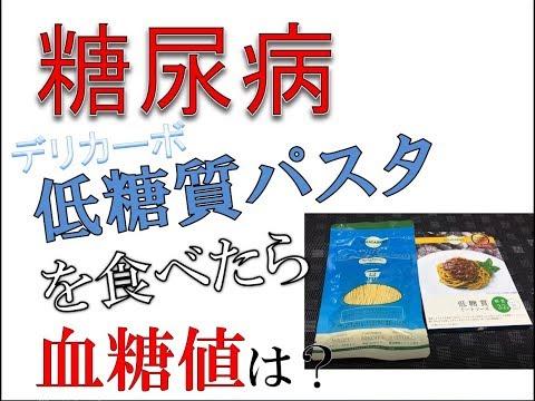 【糖尿病】低糖質パスタを食べると血糖値は?