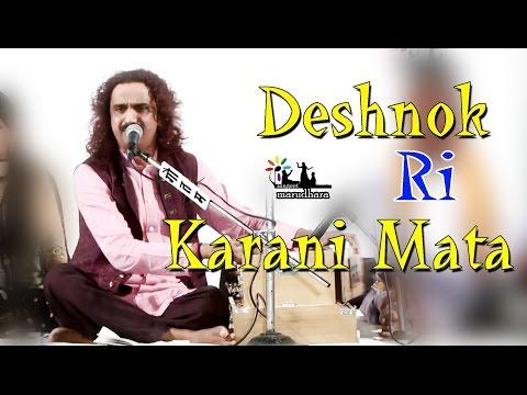 NEW BHAJAN KARANI MATA | DESHNOK RI KARANI MATA | MAHENDRA SAWAMI BHAJAN 2017