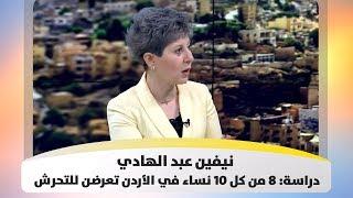نيفين عبد الهادي - دراسة: 8 من كل 10 نساء في الأردن تعرضن للتحرش