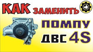 Toyota Camry. Замена ПОМПЫ. Замена ремня ГРМ  4S-FE (3S-FE). *Avtoservis Nikitin*