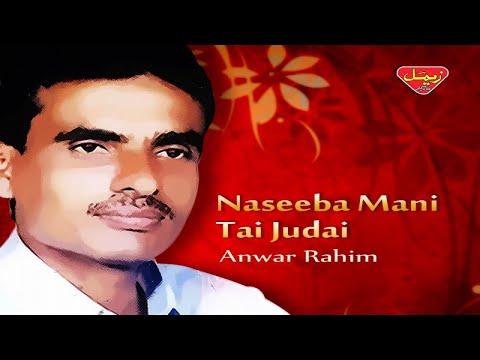 Anwar Rahim - Naseeba Mani Tai Judai - Balochi Regional Songs