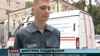 «Служба-спасения - 911»(Недавнее наводнение в Краснодарском крае ещё раз показало, что к чрезвычайным ситуациям необходимо быть..., 2012-07-22T18:32:02.000Z)