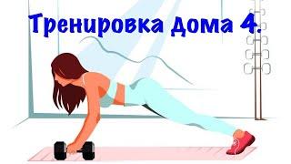 Домашняя тренировка 4