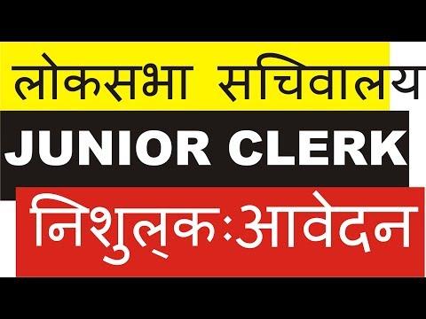 Lok Sabha Recruitment – 2017 I I लोक सभा सचिवालय भर्ती – 2017