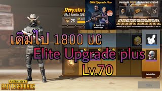 PUBG Mobile : ซื้อกล่อง Elite Upgrade Plus