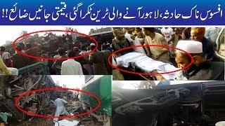 Exclusive!! Horrific Trains Accident Near Lahore