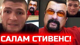 Стивен Сигал ОБРАТИЛСЯ к Хабибу Нурмагомедову! Актер высказался про российского чемпиона