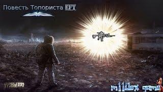 😈Escape From Tarkov ВА...